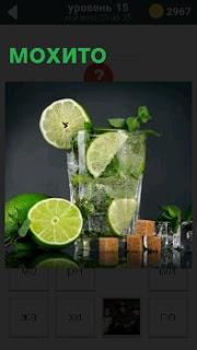 Коктейль приготовленный из мяты мохито с дольками лимона на стакане и рядом