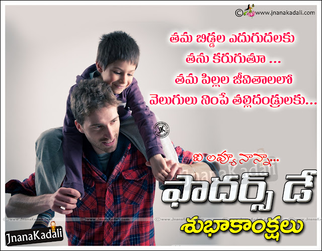 Here is a Telugu Language Happy Father's Day Kavithaigal Images, Best and New Telugu Good Quotes Images Online, New Telugu language Good Appa Kavithai Images. Best Telugu 2016 father's Day Images and Messages Online.