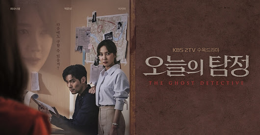 The Ghost Detective [K-Drama]