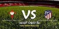 نتيجة مباراة اتلتيكو مدريد وسيلتا فيغو اليوم السبت 21-09-2019 في الدوري الاسباني