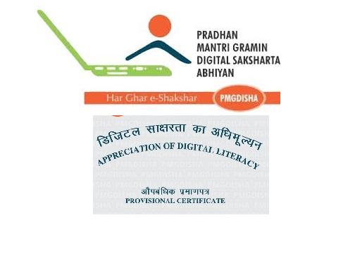 PMGDISHA Students Ka Certificate Download Kaise Kare ( No Signature  )