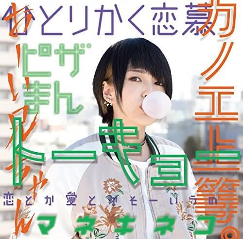 カノエラナ (KanoeRana) -トーキョー Lyrics 歌詞