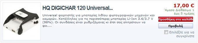 http://koukouzelis.com.gr/shop/el/gadgets/8281-hq-digichar-120-universal-.html