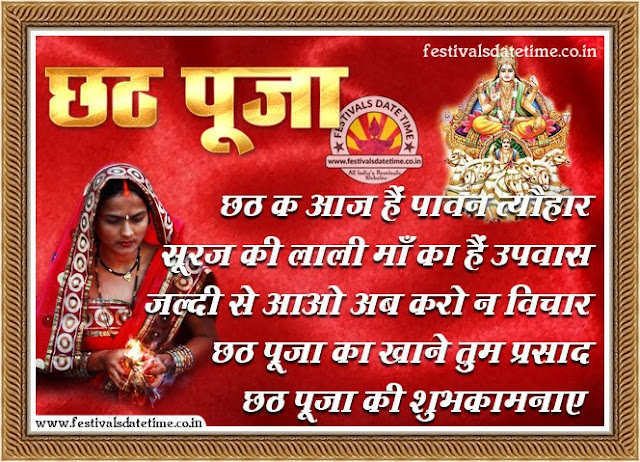 Chhat Puja SMS Wallpaper in Hindi Free Download, Happy Chhat Puja SMS Wallpaper