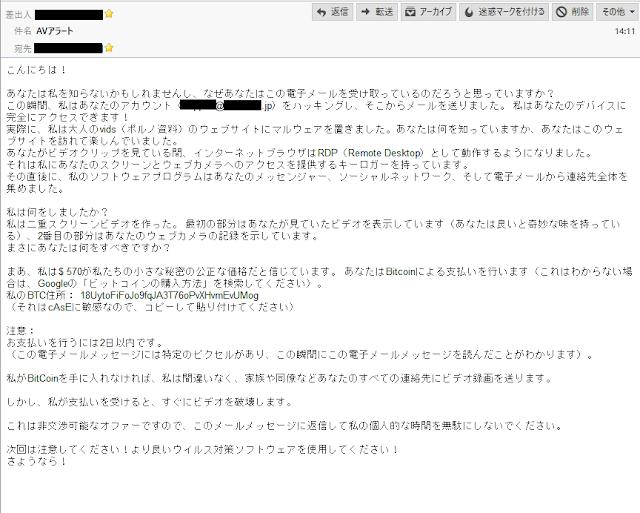 【迷惑メール】注意 件名:AVアラート