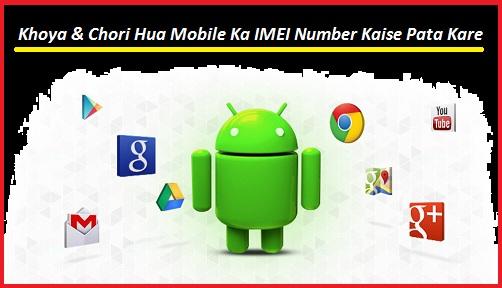 Khoya-Chori-Hua-Mobile-Ka-Imei-Number-Kaise-Pata-Kare