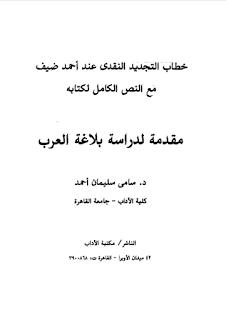 خطاب التجديد النقدي عند أحمد ضيف مع النص الكامل لكتابه مقدمة لدراسة بلاغة العرب - د. سامي سليمان أحمد
