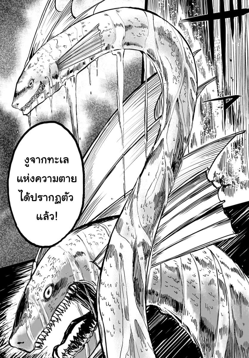 อ่านการ์ตูน Magi Craft Meister ตอนที่ 22 หน้าที่ 12