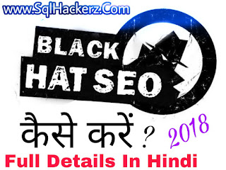 BlackHat SEO Kaise Kare Full Details In Hindi || BlackHat/WhiteHat SEO Kya Hota Hai || Backlinks Kaise Banaye || Keyword Kaise Banaye || Latest Hack - 2018