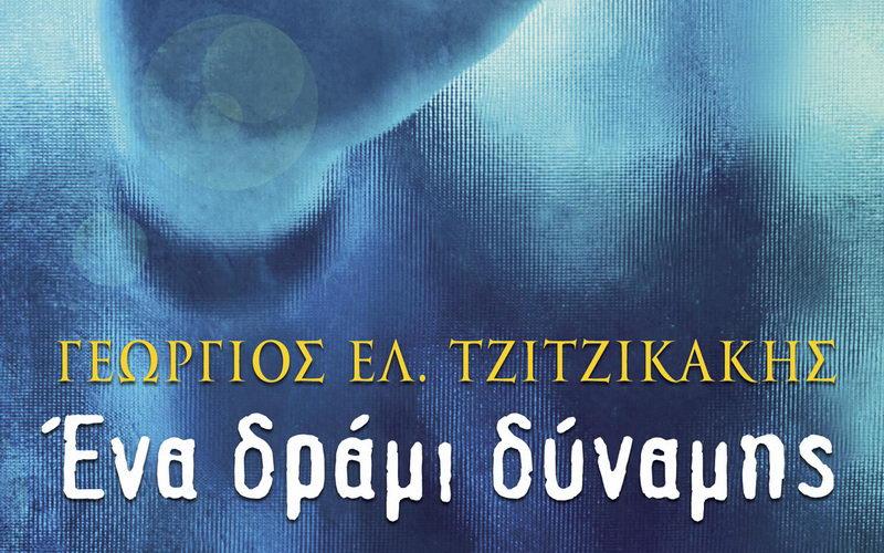 Παρουσίαση του βιβλίου «Ένα δράμι δύναμης» του Γιώργου Τζιτζικάκη