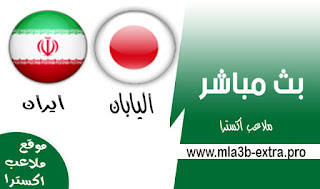 لقاء اليوم المنتخب الايراني يلتقي بنظيره منتخب اليابان في اول حولة من نصف النهائي لكأس اسيا 2019