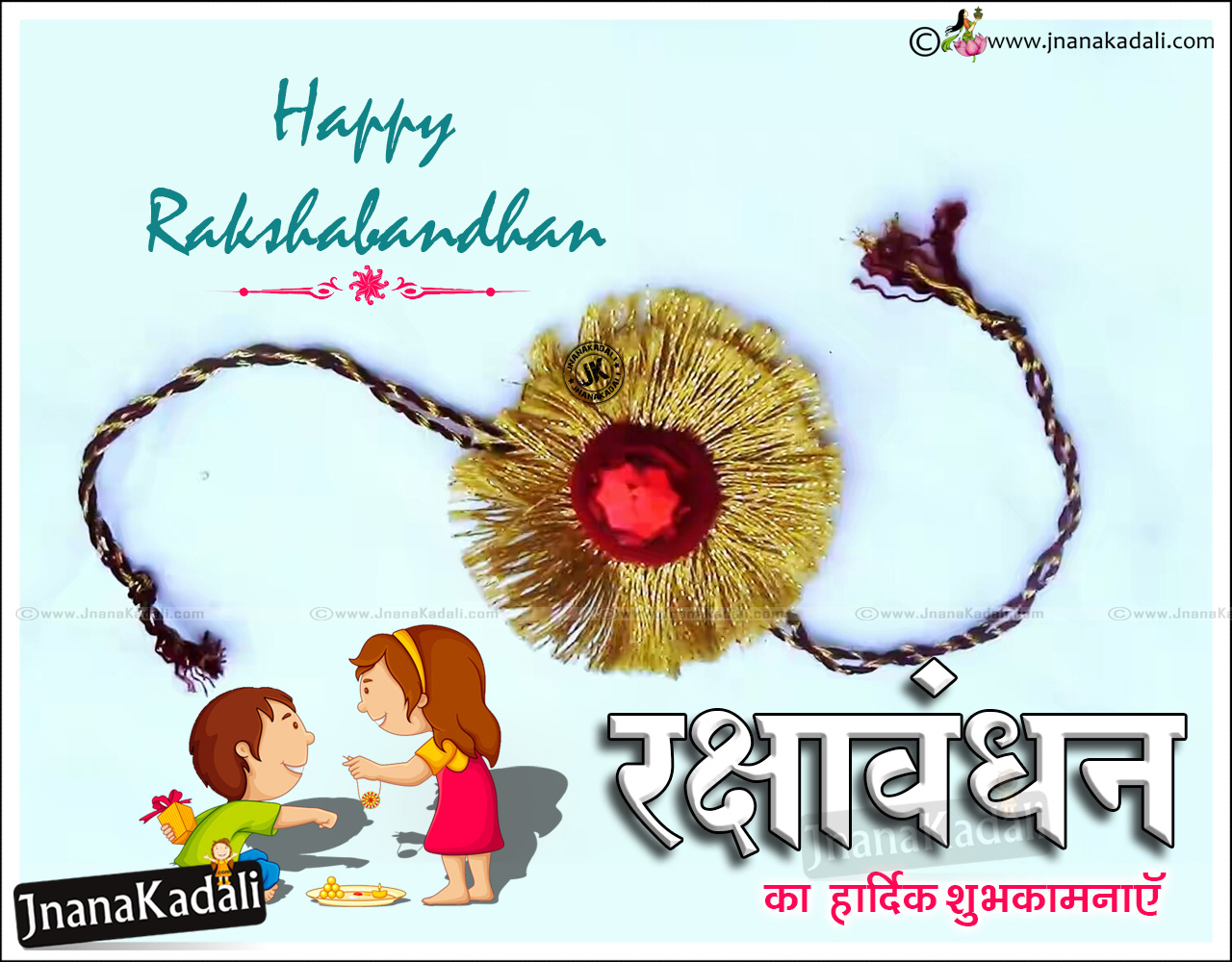 Happy raksha bandhan 2016 hindi quotes greetings shyari jnana here is a 2016 rakhi festival quotations and messages in hindi language popular hindi nice happy raksha bandhan shayari images famous hindi raksha bandhan kristyandbryce Image collections