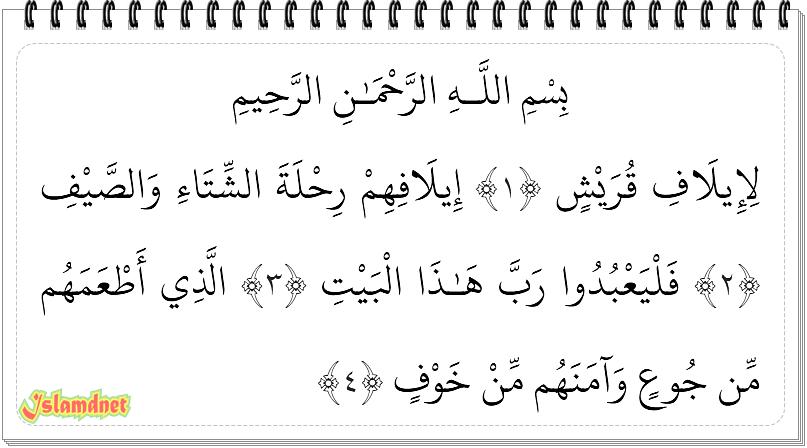Surah Al Quraisy Dan Artinya Islamdnet