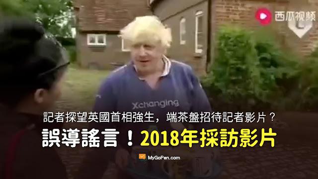 影片 謠言 記者探望病癒在家休養的英國首相強生 Boris Johnson 也許是客廳太小 只好自己端着茶盤 在室外招待記者