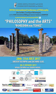Αρχίζουν σήμερα οι εργασίες του 26ου Διεθνούς Συνεδρίου Φιλοσοφίας