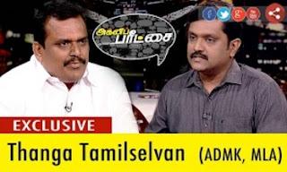 Agni Paritchai 19-02-2017 Exclusive with ThangaTamil Selvan ADMK | Puthiya Thalaimurai Tv
