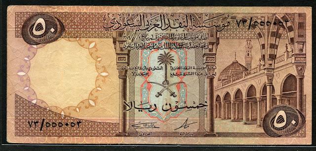 Saudi Arabia money currency 50 Saudi Riyals banknote bill