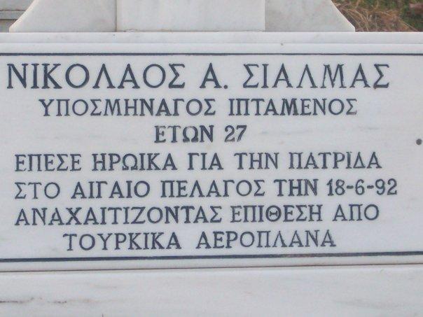 ΚΛΥΣΜΑ: ΤΟ ΠΡΩΤΟ ΑΙΜΑ.18 ΙΟΥΝΙΟΥ 1992.Ο ΥΠΟΣΜΗΝΑΓΟΣ ΝΙΚΟΣ ΣΙΑΛΜΑΣ ...