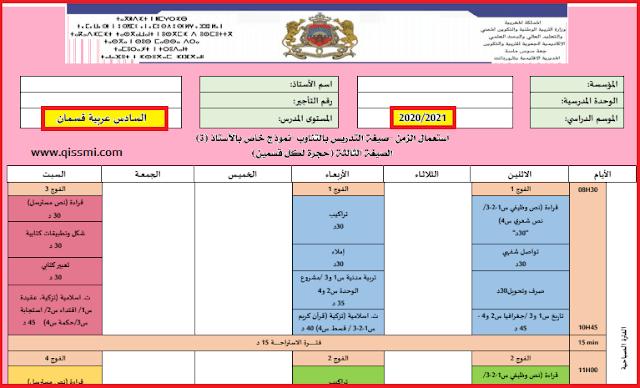 استعمال الزمن عربية للمستوى السادس 6  نمط التعليم بالتناوب 2020-2021 word