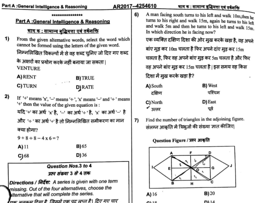 SSC MTS Question Paper, Download SSC MTS Question Paper 14 may, SSC MTS Question 2017