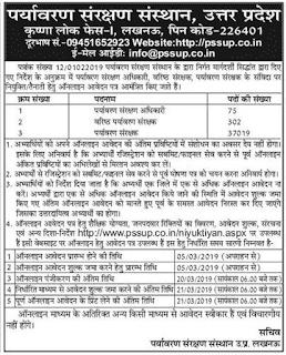 pssup co in, UP Paryavaran Sanrakshan Sansthan Recruitment 2019