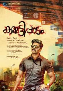Kammatipaadam Movie Review
