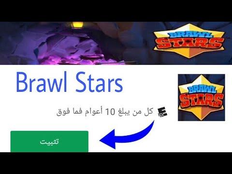 تحميل لعبة Brawl Stars على هواتف الاندرويد 2017