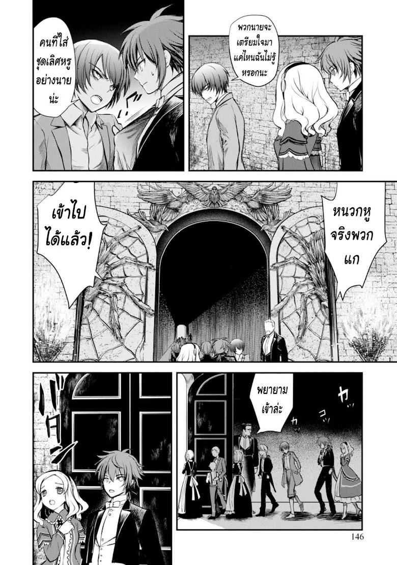 Isekai Goumon Hime - หน้า 20