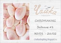 http://chaikashopblog.blogspot.ru/2017/01/cardmaking-1.html