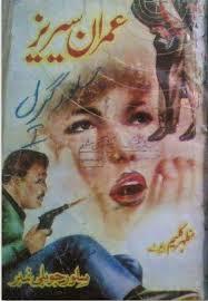 Silver Girl   سلور گرل (Imran Series) (E-Book) FREE DOWNLOAD
