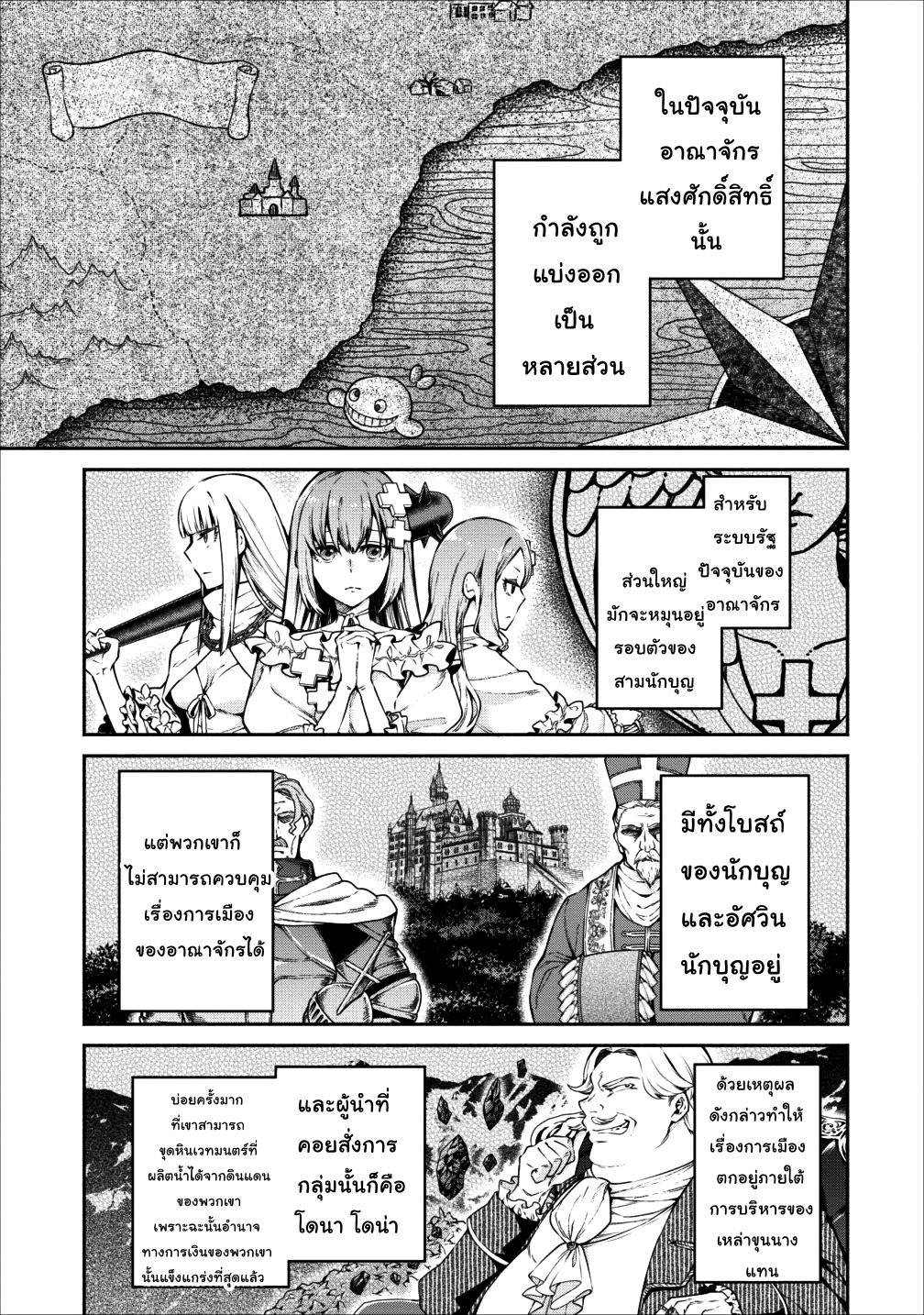 อ่านการ์ตูน Maousama Retry! ตอนที่ 14 หน้าที่ 1