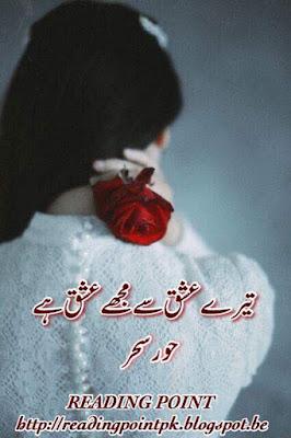 Tere ishq se mujhe ishq hai by Hoor Sehar Complete Online Reading