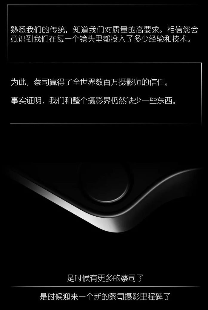 Абстракция от Zeiss с китайским текстом