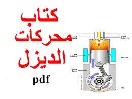 كتاب محركات الديزل pdf