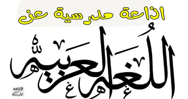 اذاعة مدرسية عن اللغة العربية كاملة الأركان ومميزة لجميع
