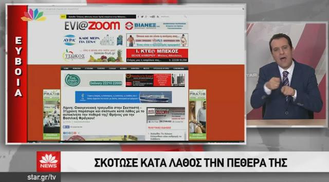 Εύβοια: Σόκαρε το πανελλήνιο η οικογενειακή τραγωδία στη Σκεπαστή - 31χρονη σκότωσε κατά λάθος την πεθερά της! Δείτε το ΒΙΝΤΕΟ από το δελτίο ειδήσεων του STAR