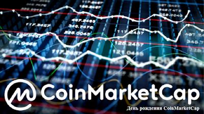 День рождения CoinMarketCap
