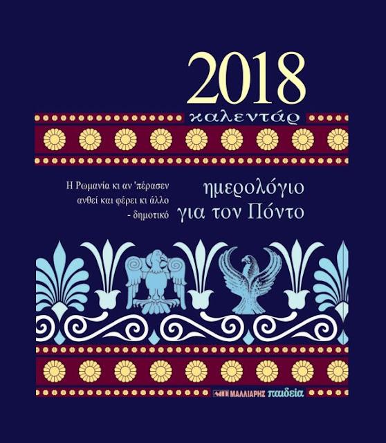 """Ημερολόγιο για τον Πόντο, από τις εκδόσεις """"Μαλλιάρης Παιδεία"""""""