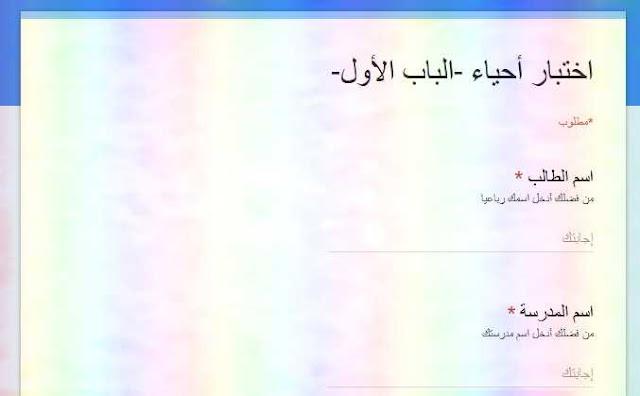 اختبار إحياء الكتروني أولى ثانوي ترم أول 2019 – مستر أشرف عتمان