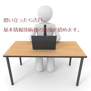 思い立ったら吉日。基本情報技術者の勉強を始めます。