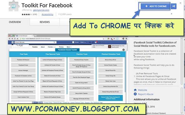 Facebook par sabhi groups ko ek sath leave kaise kare in hindi-pcormoney.blogsot.com