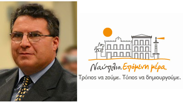 Κωνσταντίνος Ρούτουλας: Υποψήφιος πάλι με τον Δ. Κωστούρο με την ίδια αγάπη και ζέση, ήθος και εντιμότητα