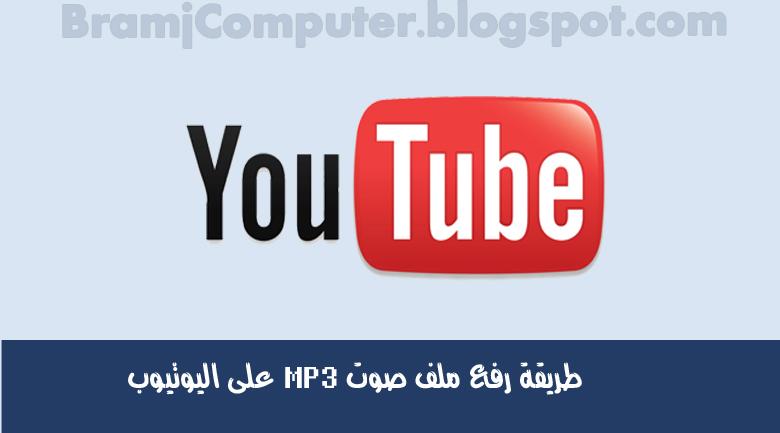 طريقة رفع ملف صوت Mp3 على اليوتيوب عالم الكمبيوتر
