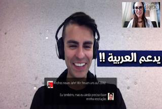 """ميزة """" Skype Translator """" الجديدة وطريقة تشغيلها على برنامج سكايب (تدعم العربية)"""