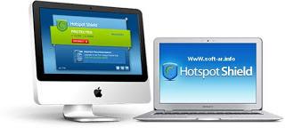 تحميل برنامج هوت سبوت شيلد 2013 مجانا للكمبيوتر