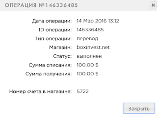 boxinvest.net рефбек
