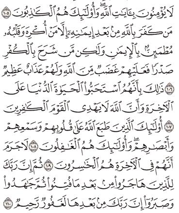 Tafsir Surat An-Nahl Ayat 106, 107, 108, 109, 110