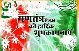 Republic-Day-Sms-Wishes-and-Shayari-1