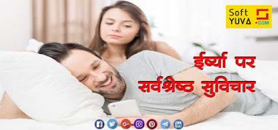 Jealousy Quotes In Hindi, ईर्ष्या पर सर्वश्रेष्ठ सुविचार