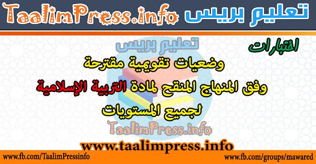 وضعيات تقويمية مقترحة وفق المنهاج المنقح لمادة التربية الإسلامية لجميع المستويات